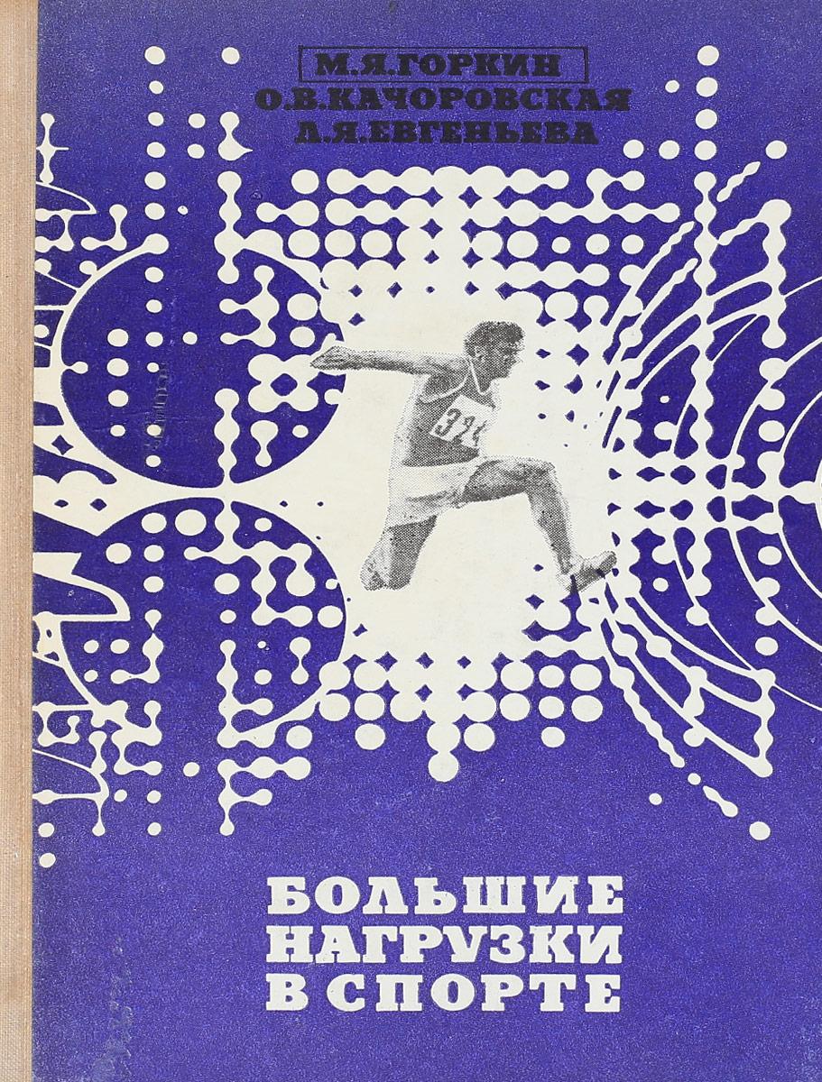 М. Горкин, О. Качоровская, Л. Евгеньева Большие нагрузки в спорте
