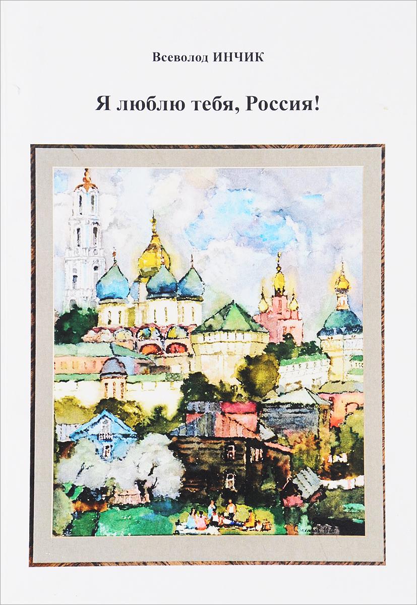 Всеволод Инчик Я люблю тебя, Россия!