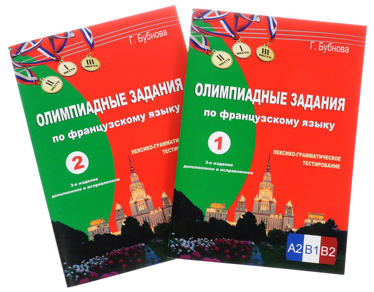 Г. Бубнова Олимпиадные задания по французскому языку. Лексико-грамматическое тестирование в двух книгах. Уровень сложности В1-В2 (комплект из 2 книг)