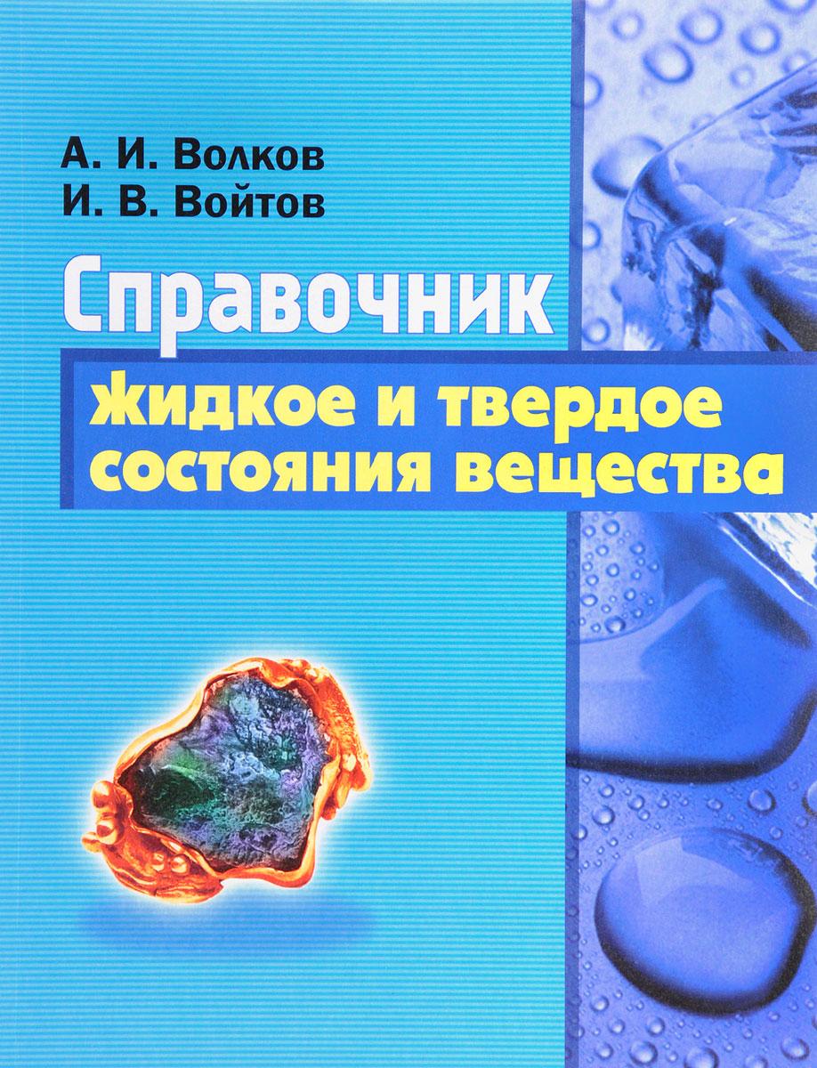 А. И. Волков, И. В. Войтов Жидкое и твердое состояние вещества. Справочник