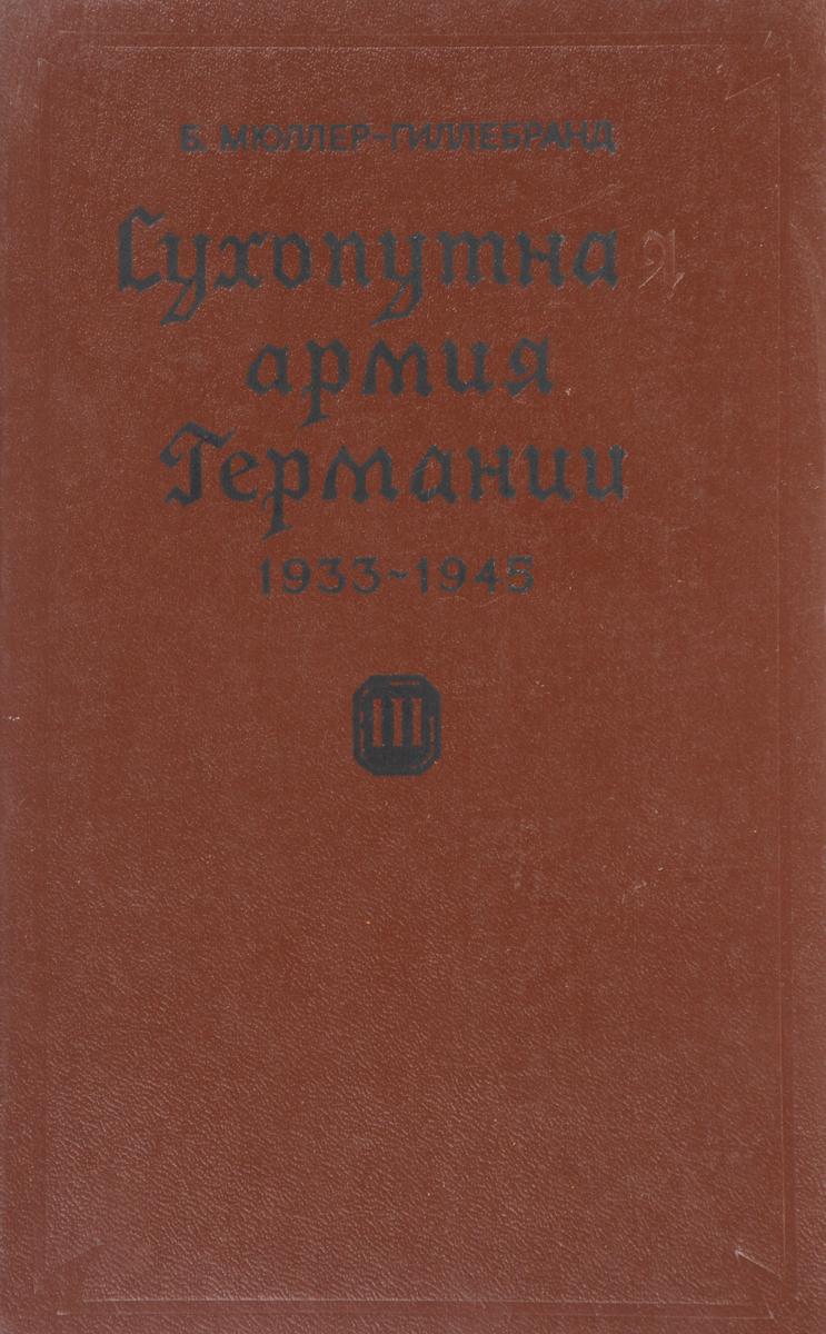 Б. Мюллер-Гиллебранд Сухопутная армия Германии 1933 - 1945. Том 3. Война на два фронта