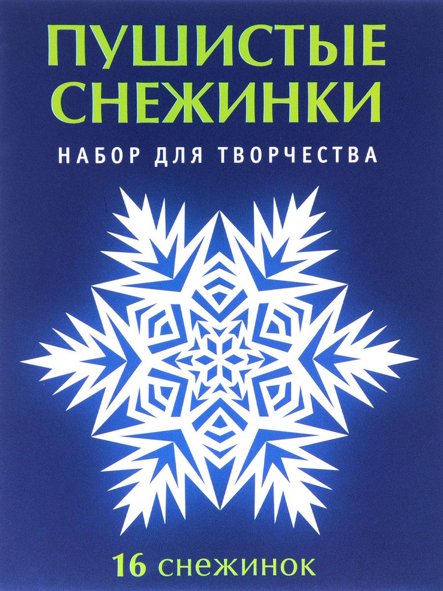 В. В. Серова, В. Ю. Серова Пушистые снежинки. Набор для творчества цена и фото