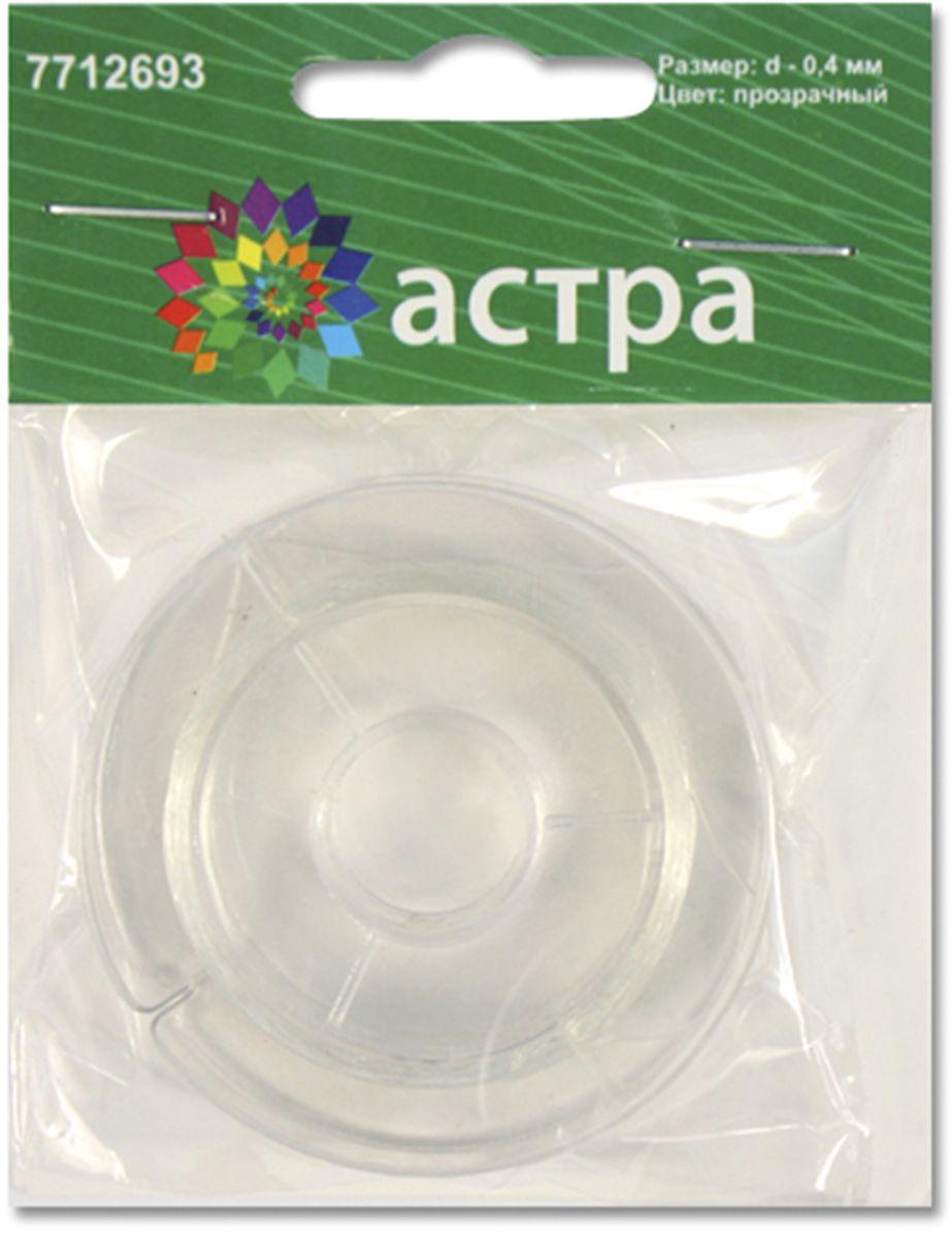 Нить силиконовая Астра, цвет: прозрачный, 0,4 мм х 10 м7712693_прозрачныйСиликоновая нить для бисера Астра растягивается не так сильно, как резинка, но тоже имеет большой запас растяжимости. Она прочная, очень эластичная и совершенно не заметна в готовой работе, поскольку прозрачна. Нить не требует использования замка при плетении браслетов, достаточно завязать ее в конце работы специальным прочным и незаметным узлом.