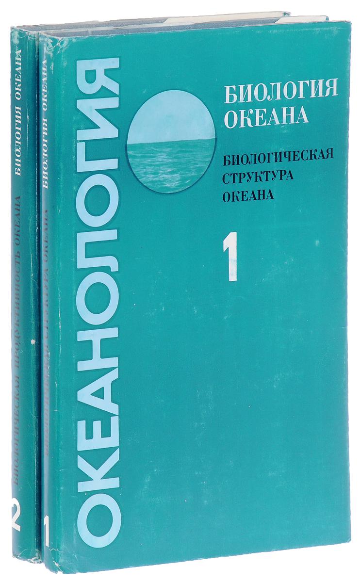 Океанология. Биология океана (комплект из 2 книг)