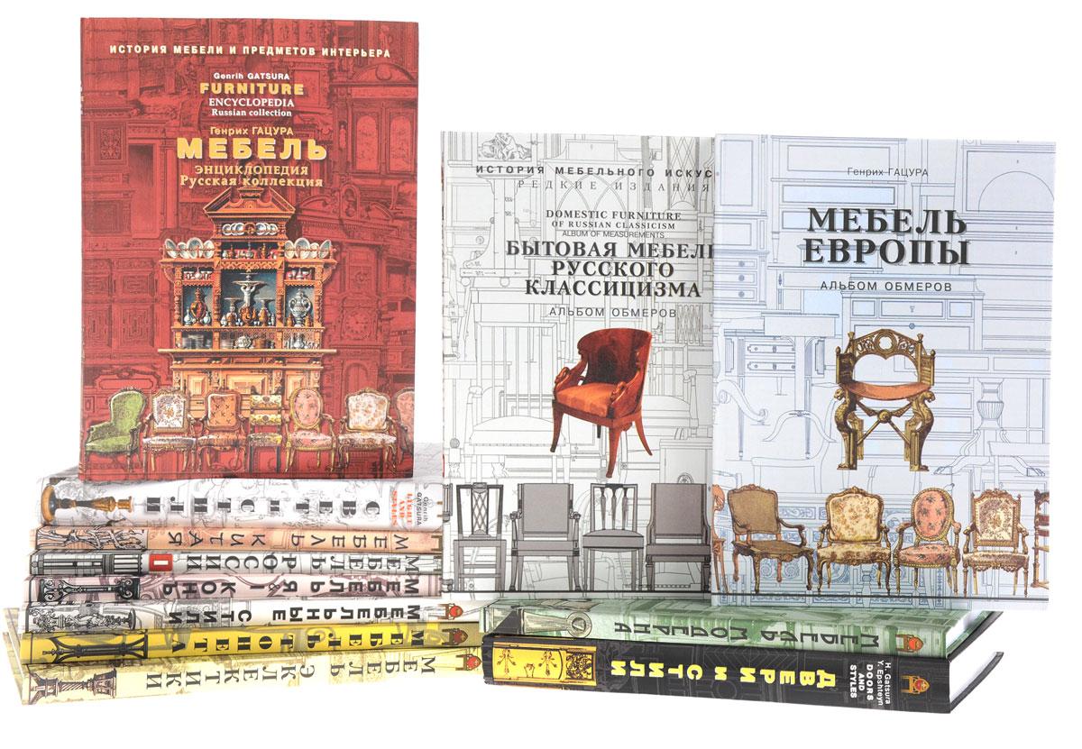 8672e4b439a0 История мебельного искусства (комплект из 12 книг)