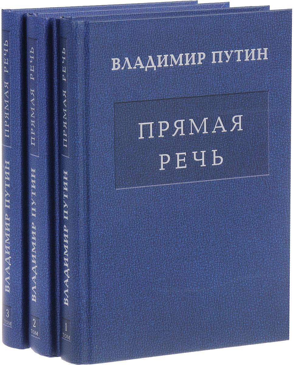 Владимир Путин Владимир Путин. Прямая речь. В 3 томах (комплект из 3 книг)