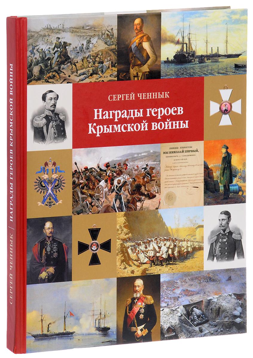 Сергей Ченнык Награды героев Крымской войны