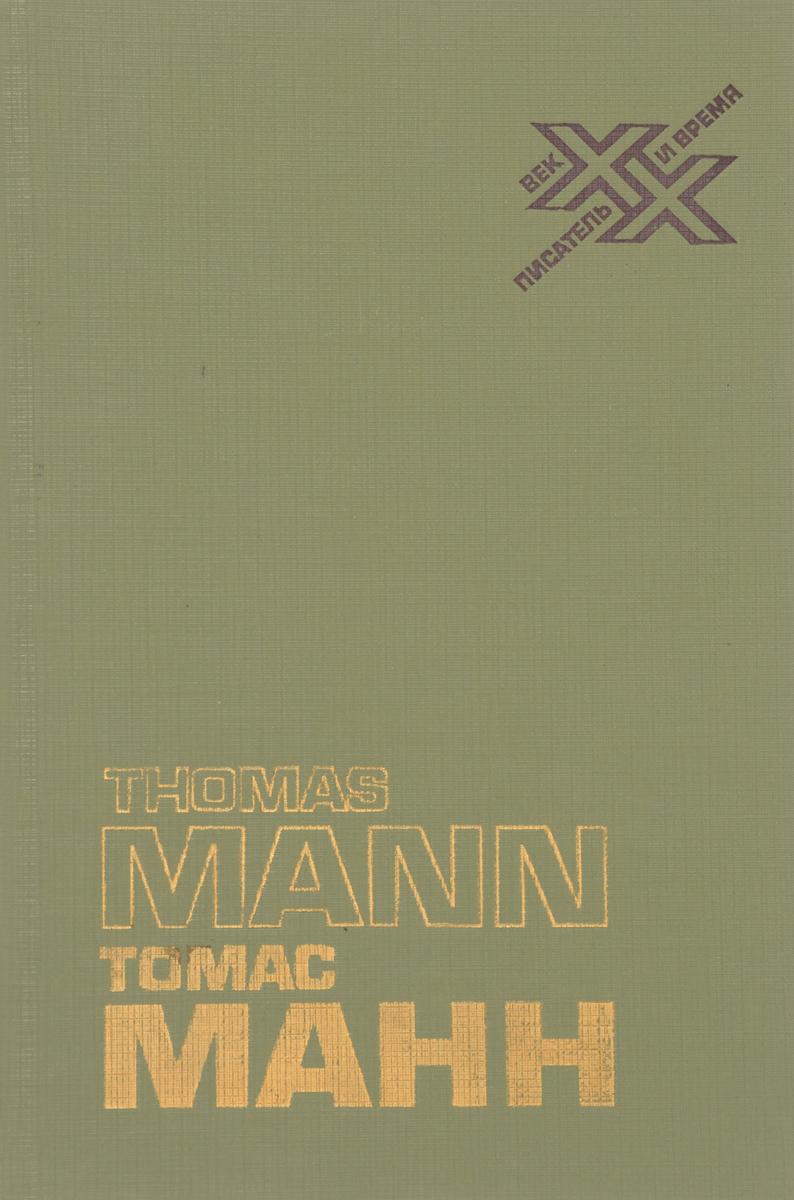 Томас Манн Томас Манн. Художник и общество. Статьи и письма
