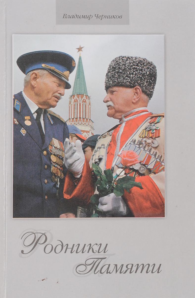 Владимир Черников Родники памяти черников вадим валерьевич чаша первый пророк