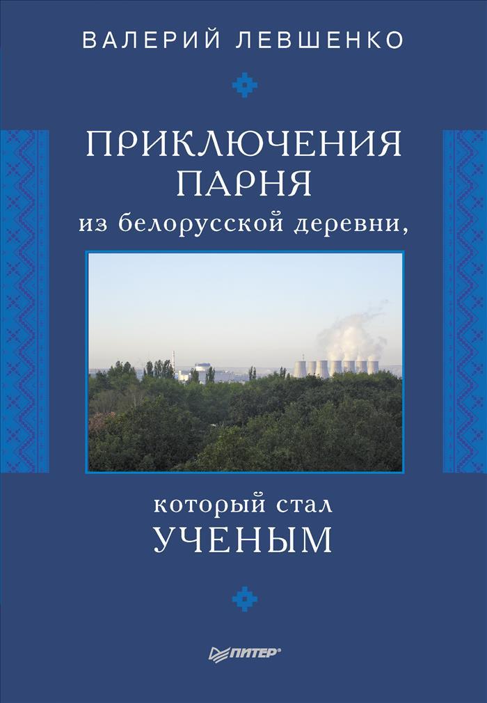Валерий Левшенко Приключения парня из белорусской деревни, который стал ученым