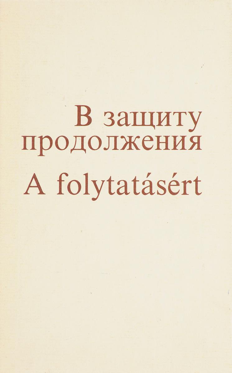В защиту продолжения. Стихи молодых советских и венгерских поэтов