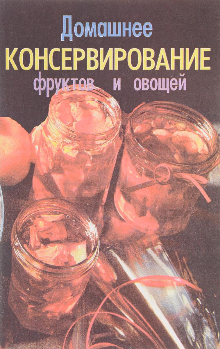 Хосташова Б., Влахова Л., Немец Э. Домашнее консервирование фруктов и овощей