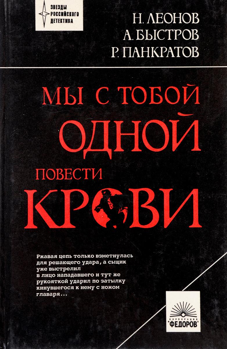 цены на Н. Леонов, А. Быстров, Р. Панкратов Мы с тобой одной крови. Лондонский треугольник. Шутник  в интернет-магазинах