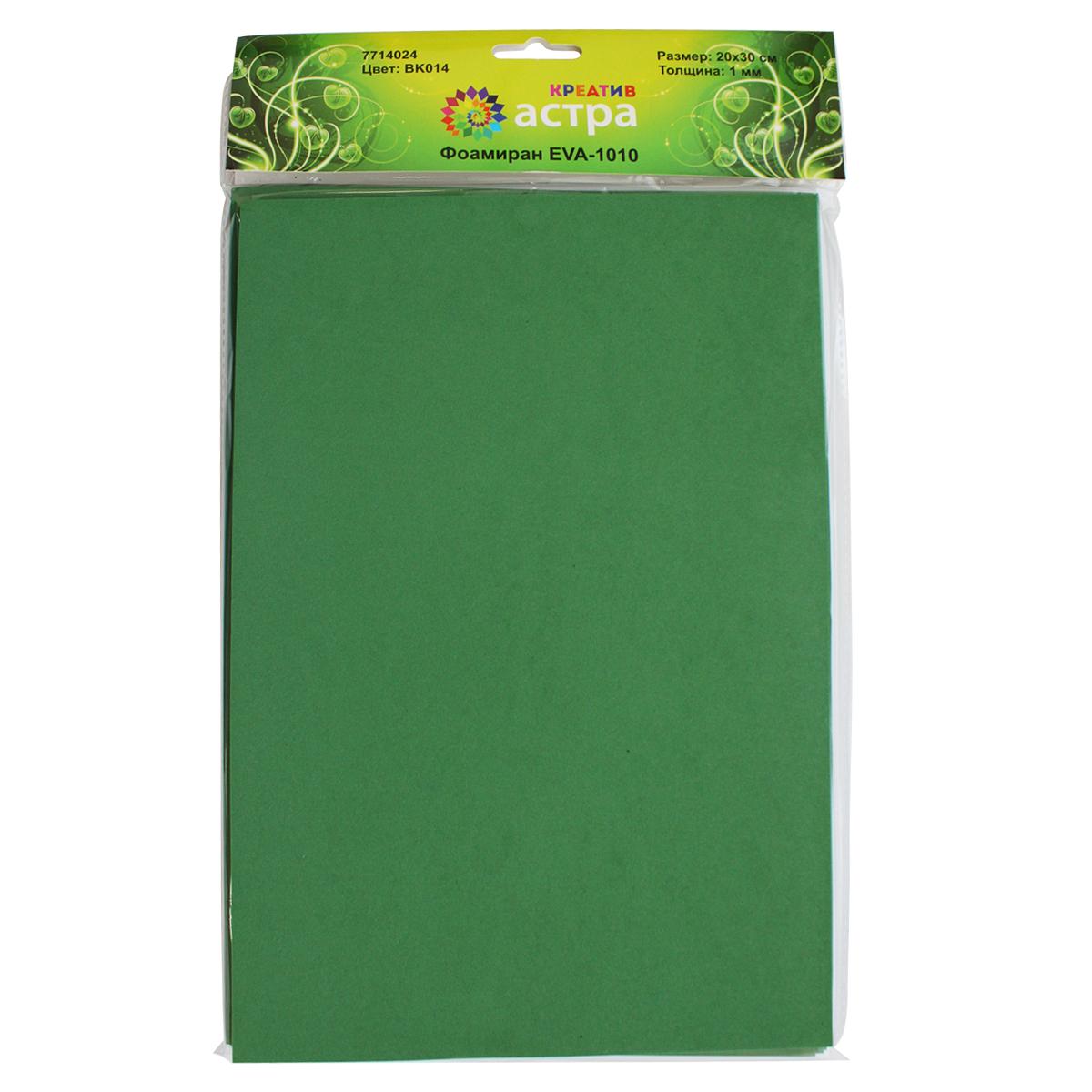 Фоамиран Астра, цвет: темно-зеленый, 20 х 30 см, 10 шт7714024_BK014 темно-зеленыйФоамиран Астра - это пластичная замша, ее можно применить для создания разнообразного вида декора: открытки, магнитики, цветы, забавные игрушки и т.д. Главная особенность материала фоамиран заключается в его способности к незначительному растяжению, которого вполне достаточно для «запоминания» изделием своей формы. На ощупь мягкая синтетическая замша очень приятна и податлива, поэтому работать с ней не составит труда даже начинающему. Размер ткани: 200 x 300 мм. В упаковке 10 штук. Рекомендуем!