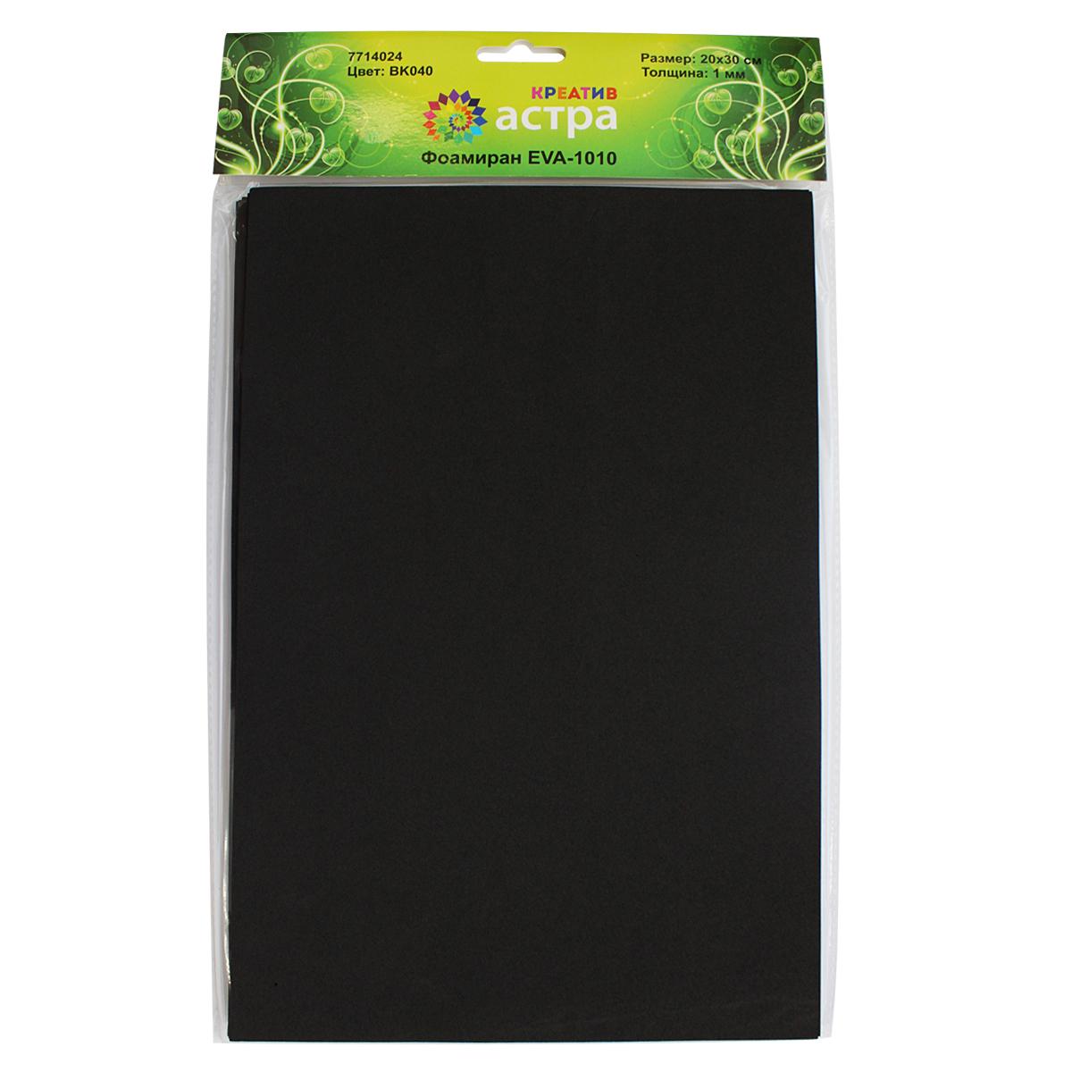 "Фоамиран ""Астра"", цвет: черный, 20 х 30 см, 10 шт"