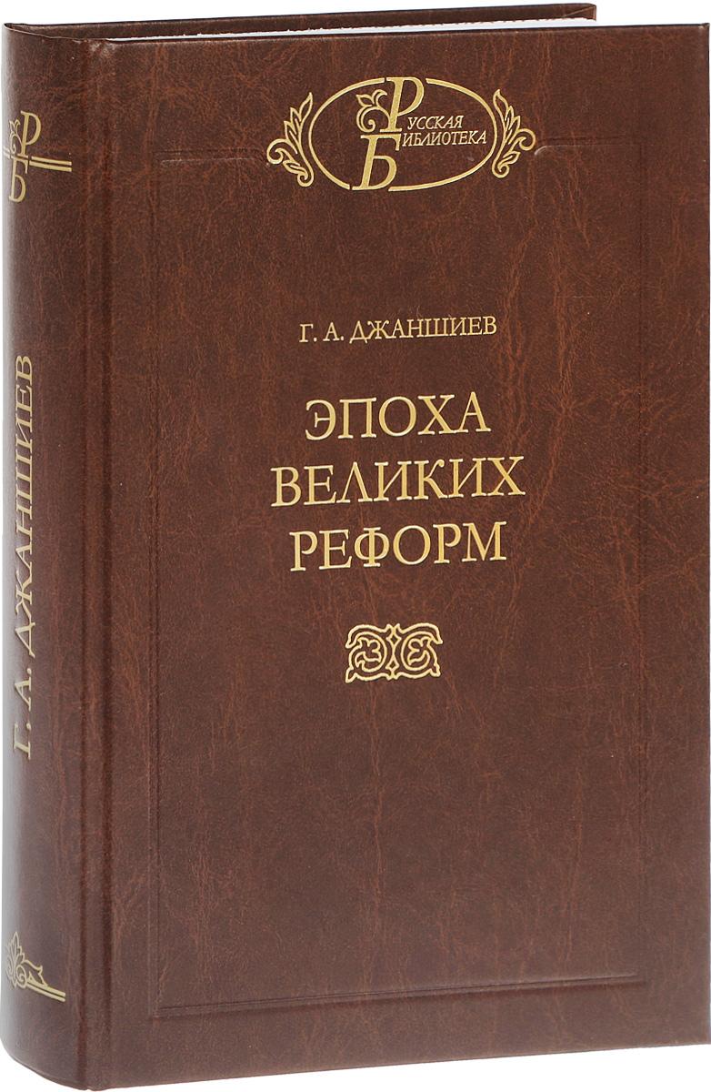 Г. А. Джаншиев Эпоха великих реформ