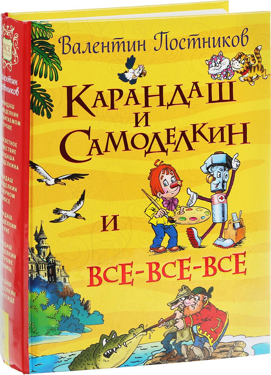 Постников Валентин Карандаш и Самоделкин и все-все-все
