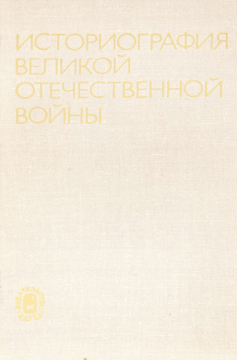 Историография Великой Отечественной Войны детская литература в период великой отечественной войны