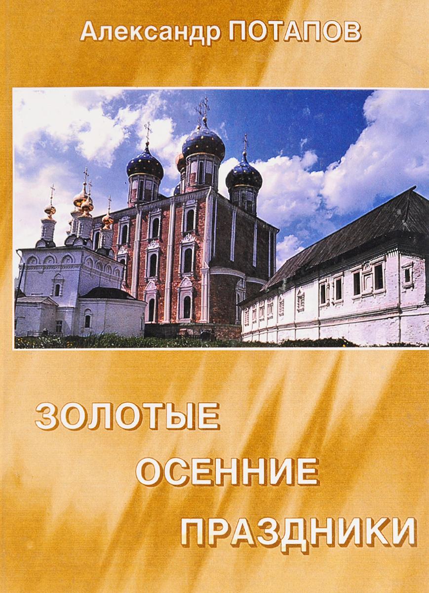 Александр Потапов Золотые осение праздники