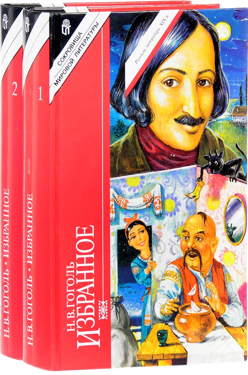 Н. В. Гоголь Н. В. Гоголь. Избранное (комплект из 2 книг)
