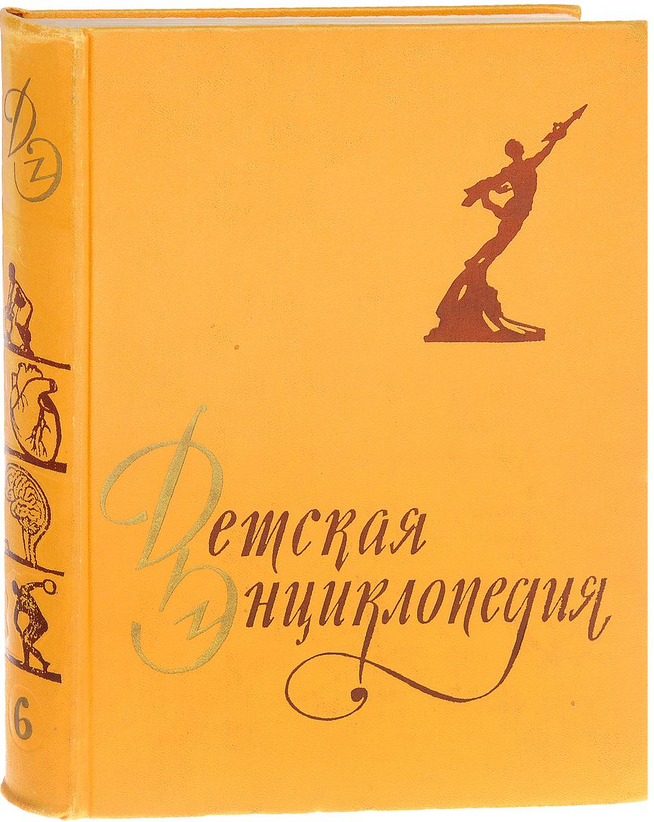 Детская Энциклопедия. Том 6. Человек
