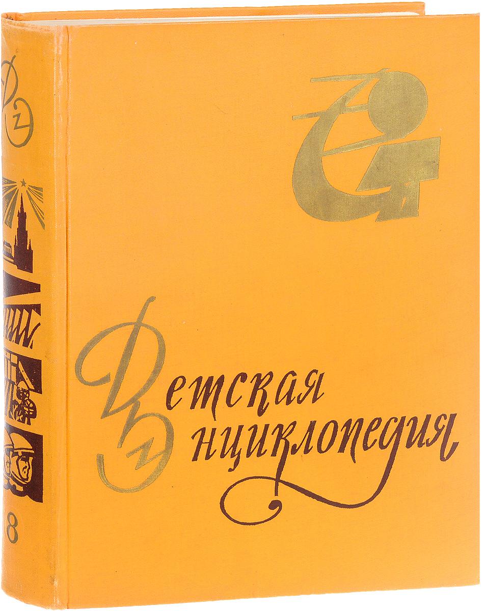 Детская Энциклопедия. Том 8. Наша советская родина