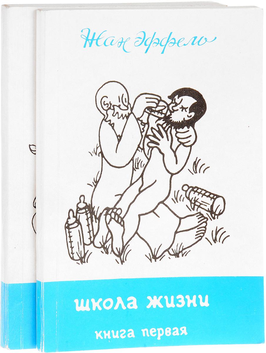 Жан Эффель Адам познает мир (комплект из 2 книг)