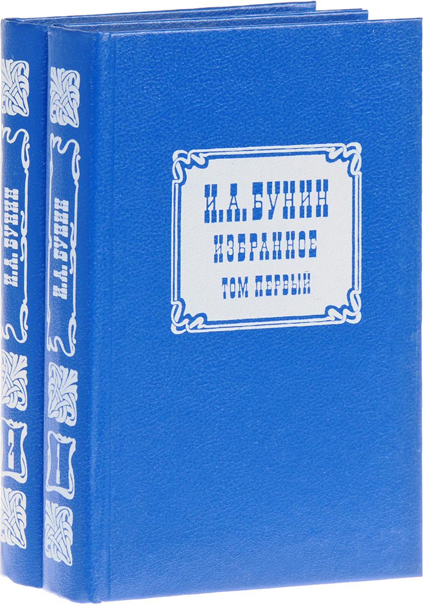 И. А.Бунин И. А. Бунин. Избранное. В 2 томах (комплект)