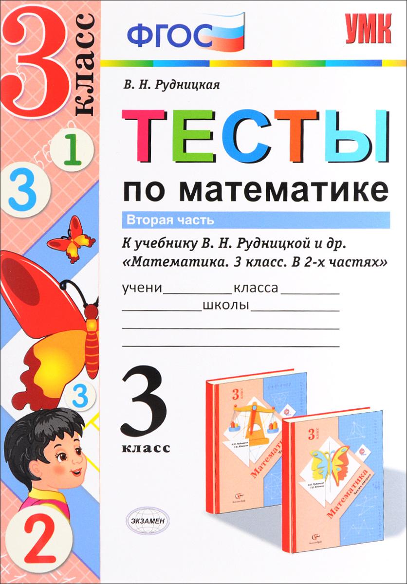 В. Н. Рудницкая Математика. 3 класс. Тесты. В 2 частях. Часть 2. К учебнику В. Н. Рудницкой