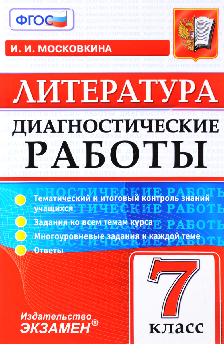 И. И. Московкина Литература. 7 класс. Диагностические работы