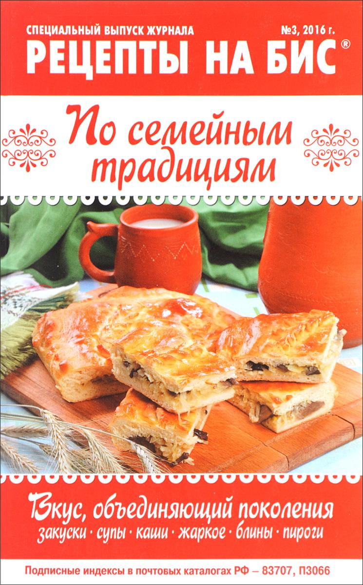 Рецепты на бис, №3, 2016. Специальный выпуск журнала. По семейным традициям