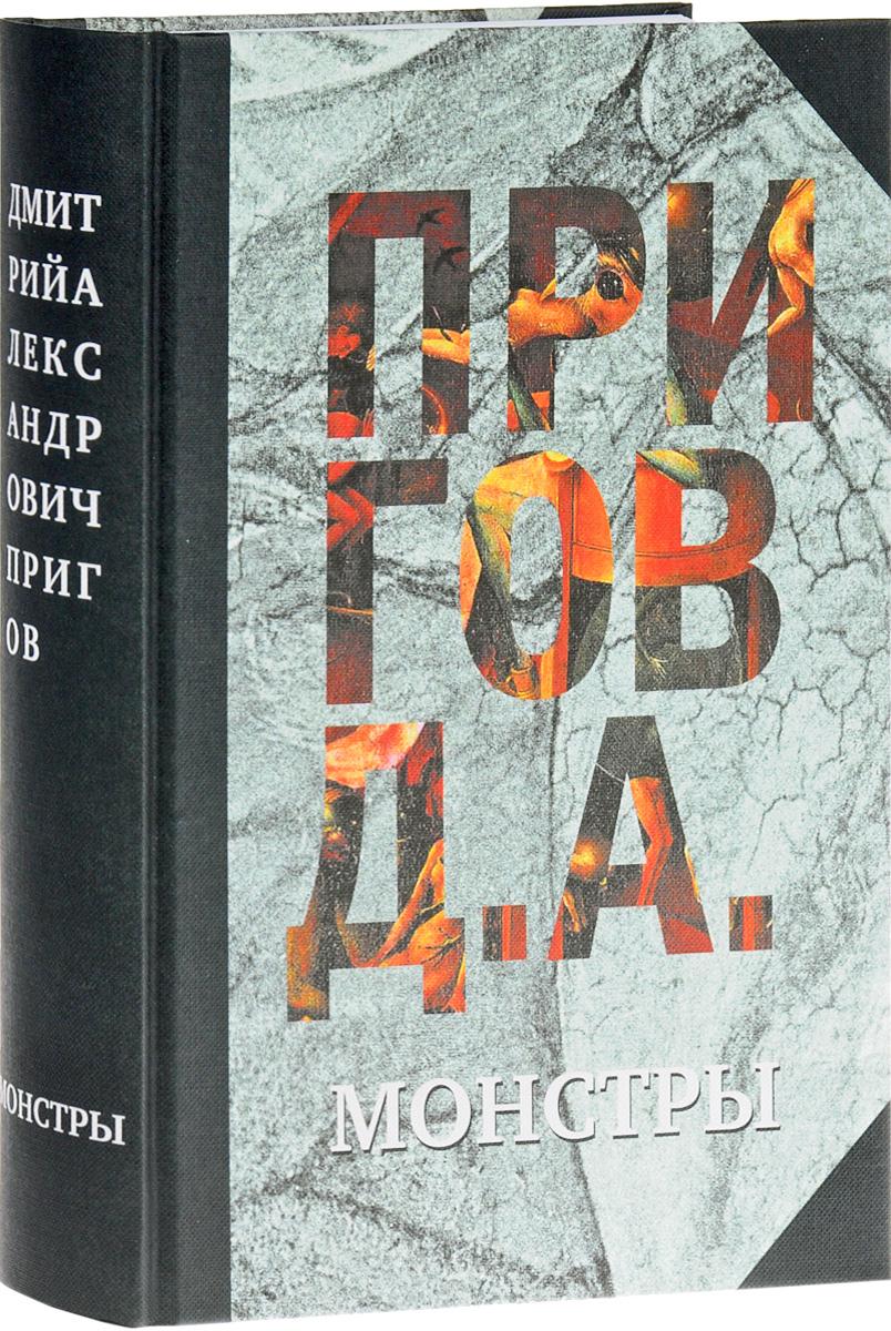 Д. А. Пригов Д. А. Пригов. Собрание сочинений в 5 томах. Том 3. Монстры