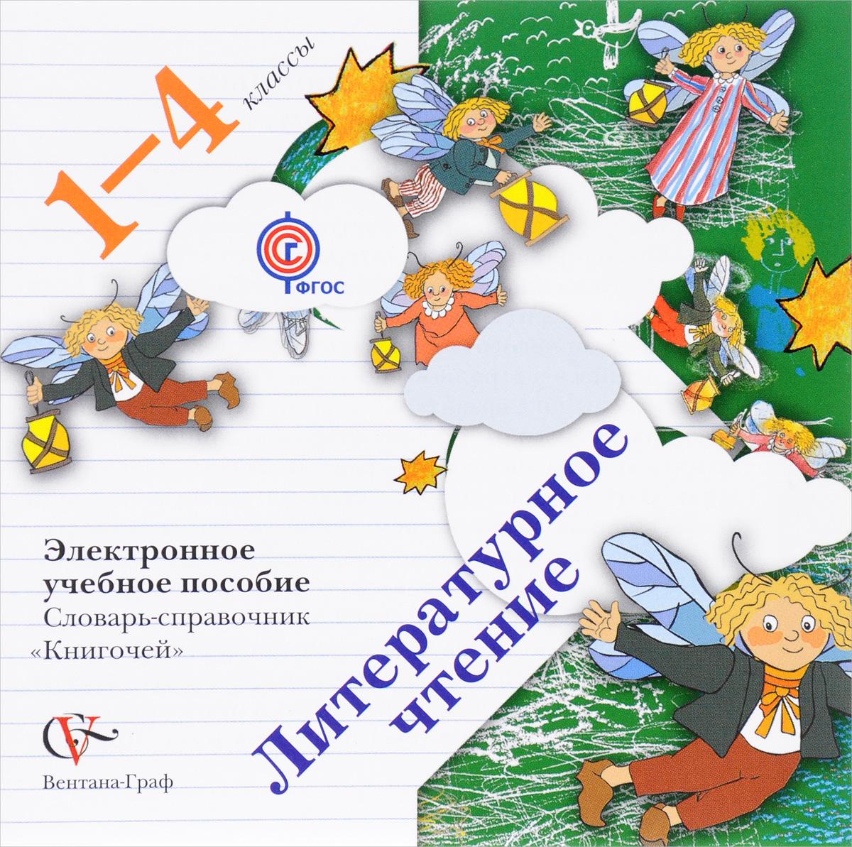 Литературное чтение. 1-4 класс. Словарь-справочник Книгочей