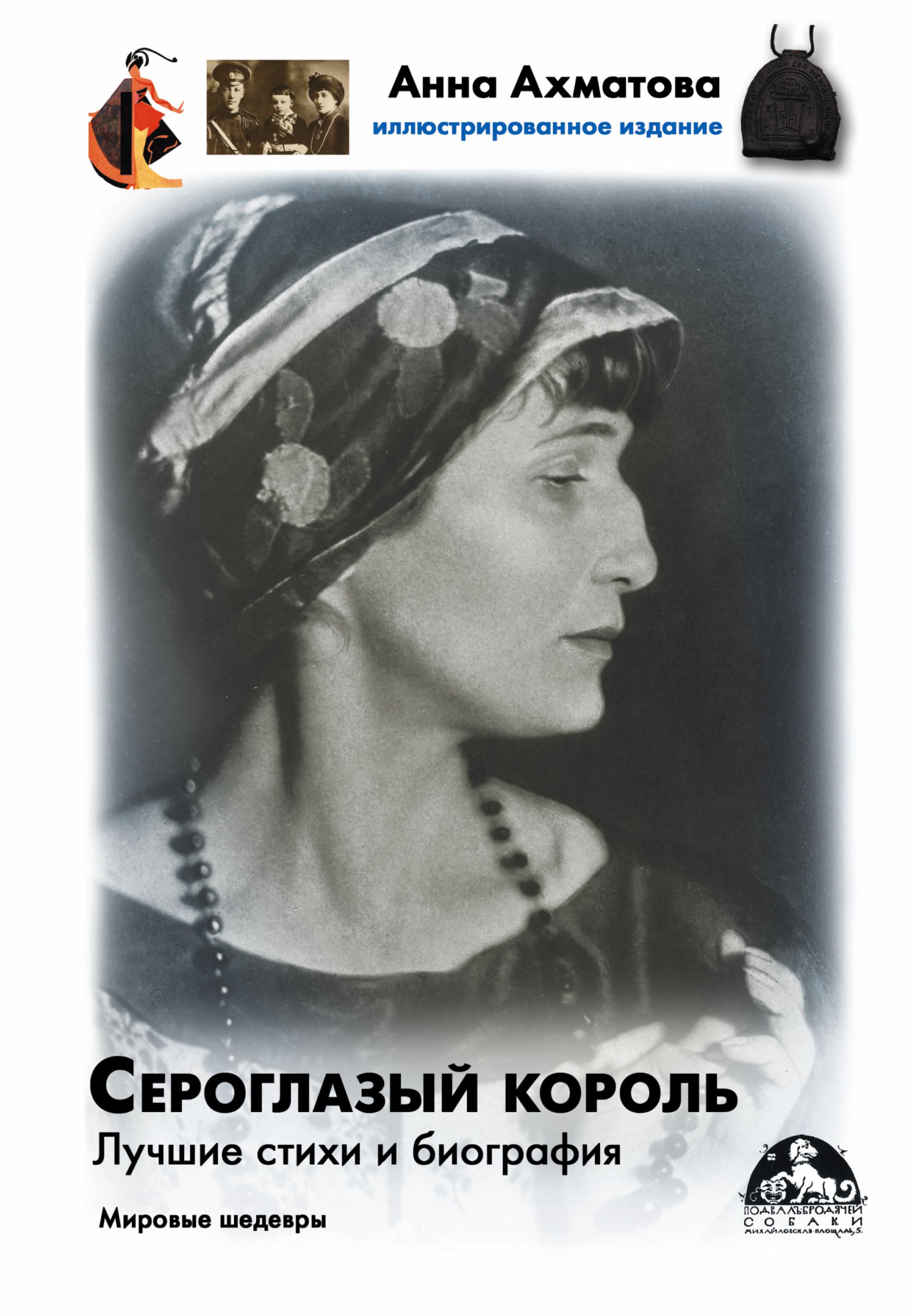 Ахматова Анна Андреевна Сероглазый король ахматова анна андреевна сероглазый король