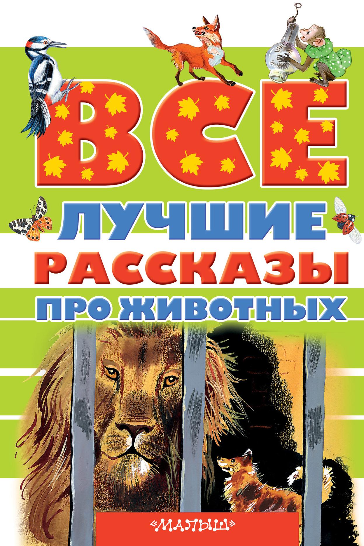 Виталий Бианки,Павел Бажов Все лучшие рассказы про животных