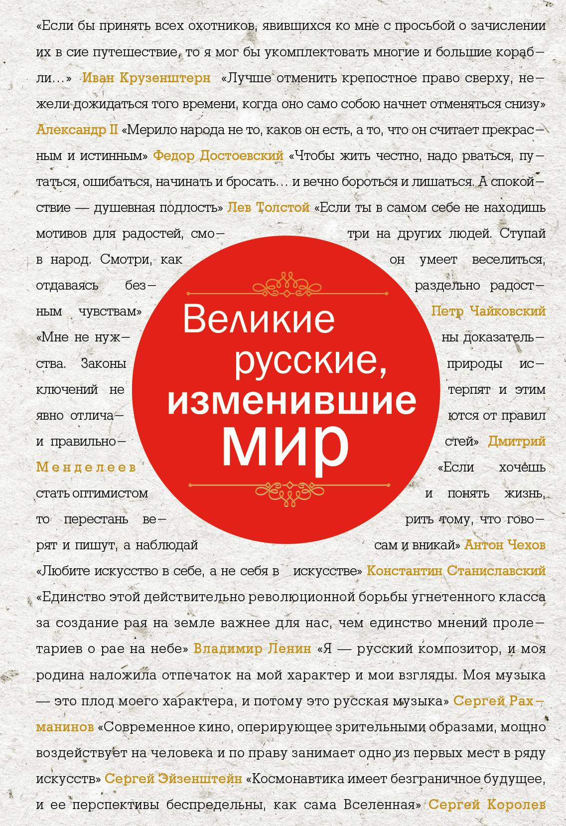 Великие русские, изменившие мир
