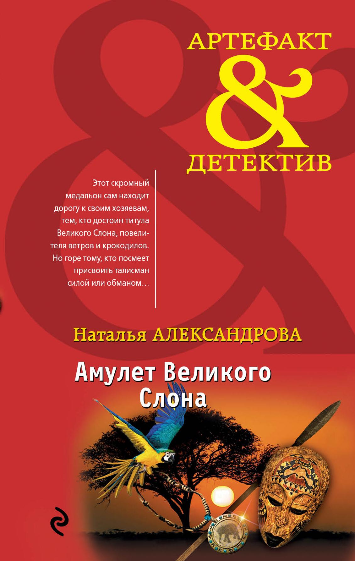 Александрова Наталья Николаевна Амулет Великого Слона
