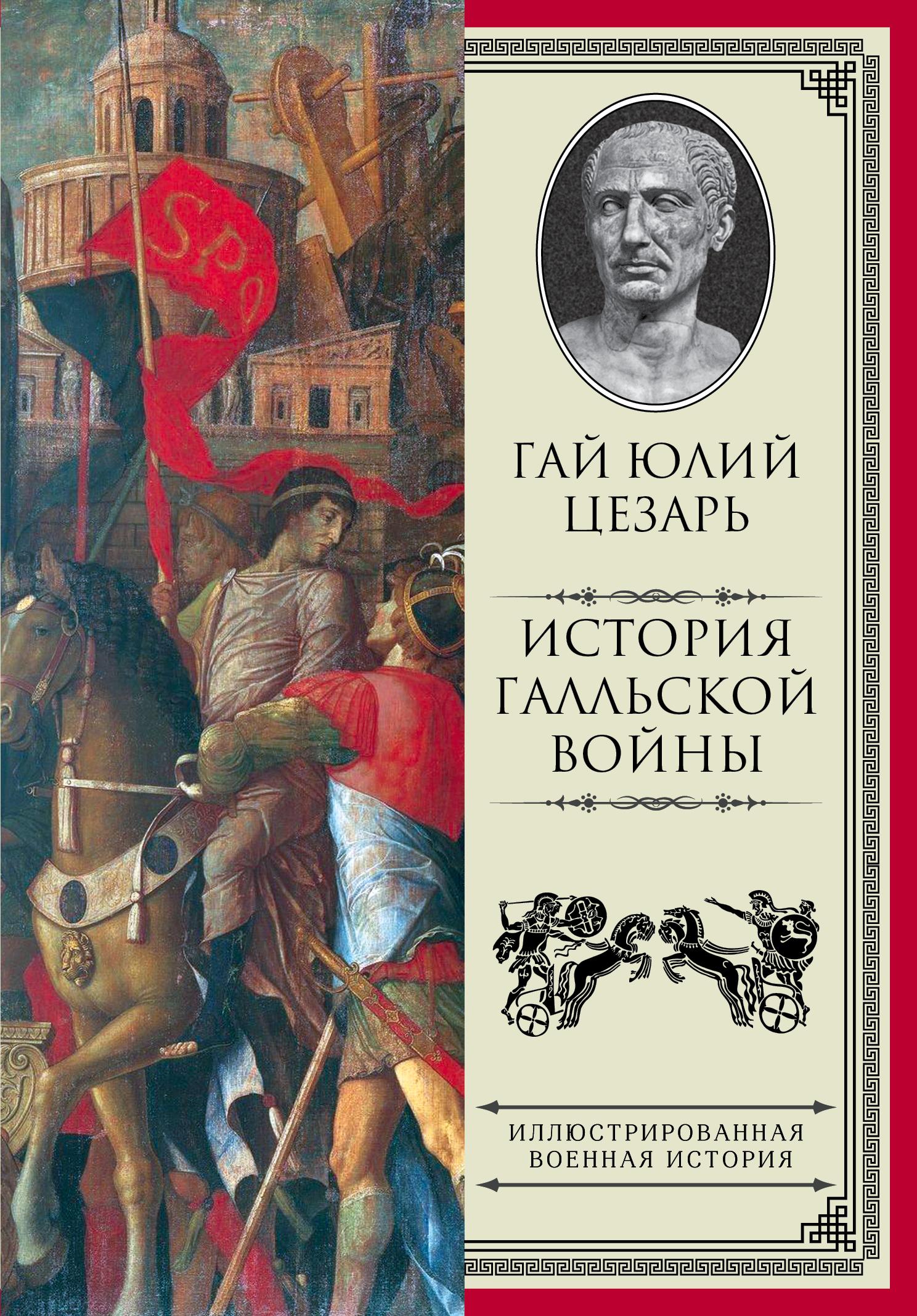 Цезарь Гай Юлий История Галльской войны