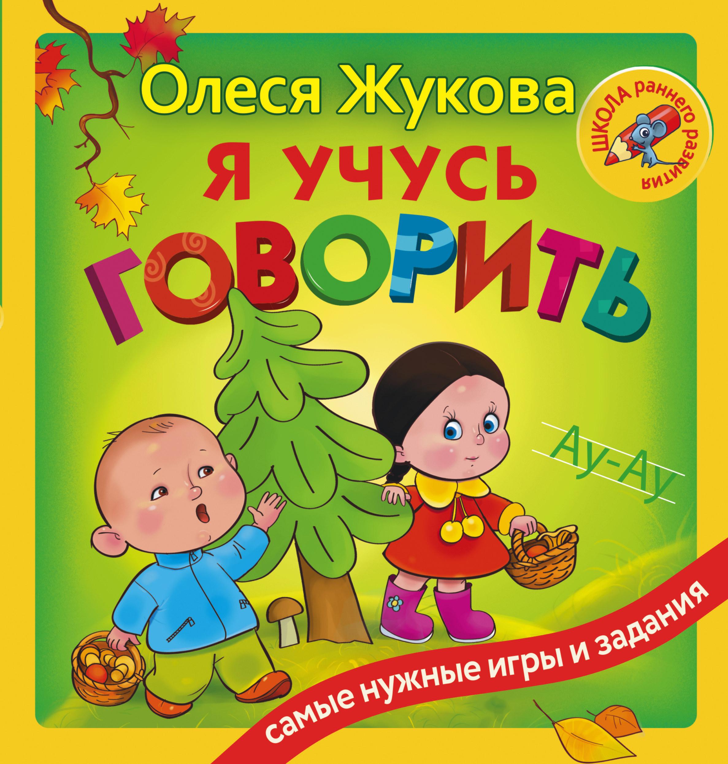 Я учусь говорить. Олеся Жукова