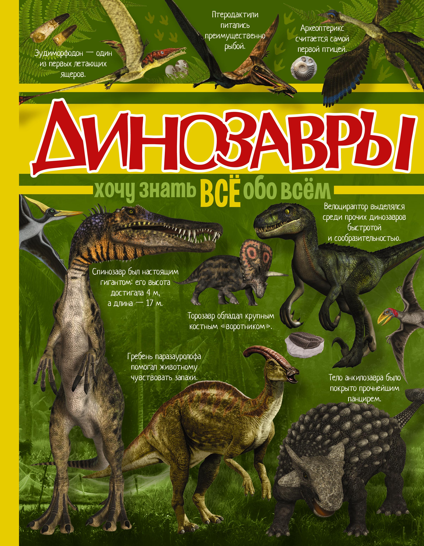 Тихонов Александр Васильевич Динозавры
