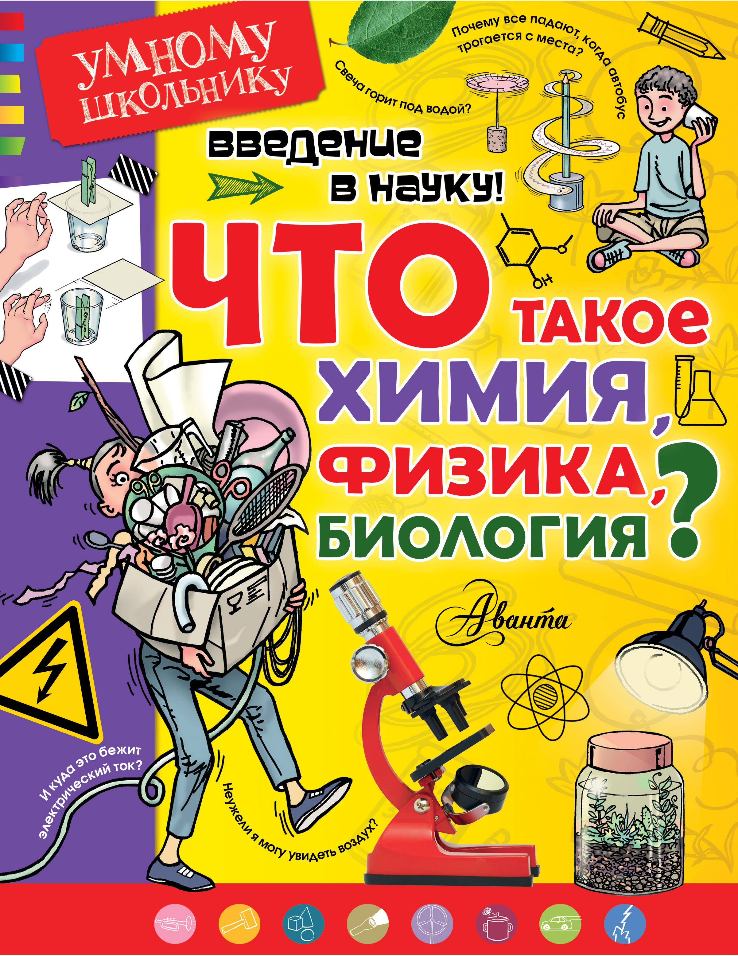 Без Автора Введение в науку! Что такое химия, физика, биология?
