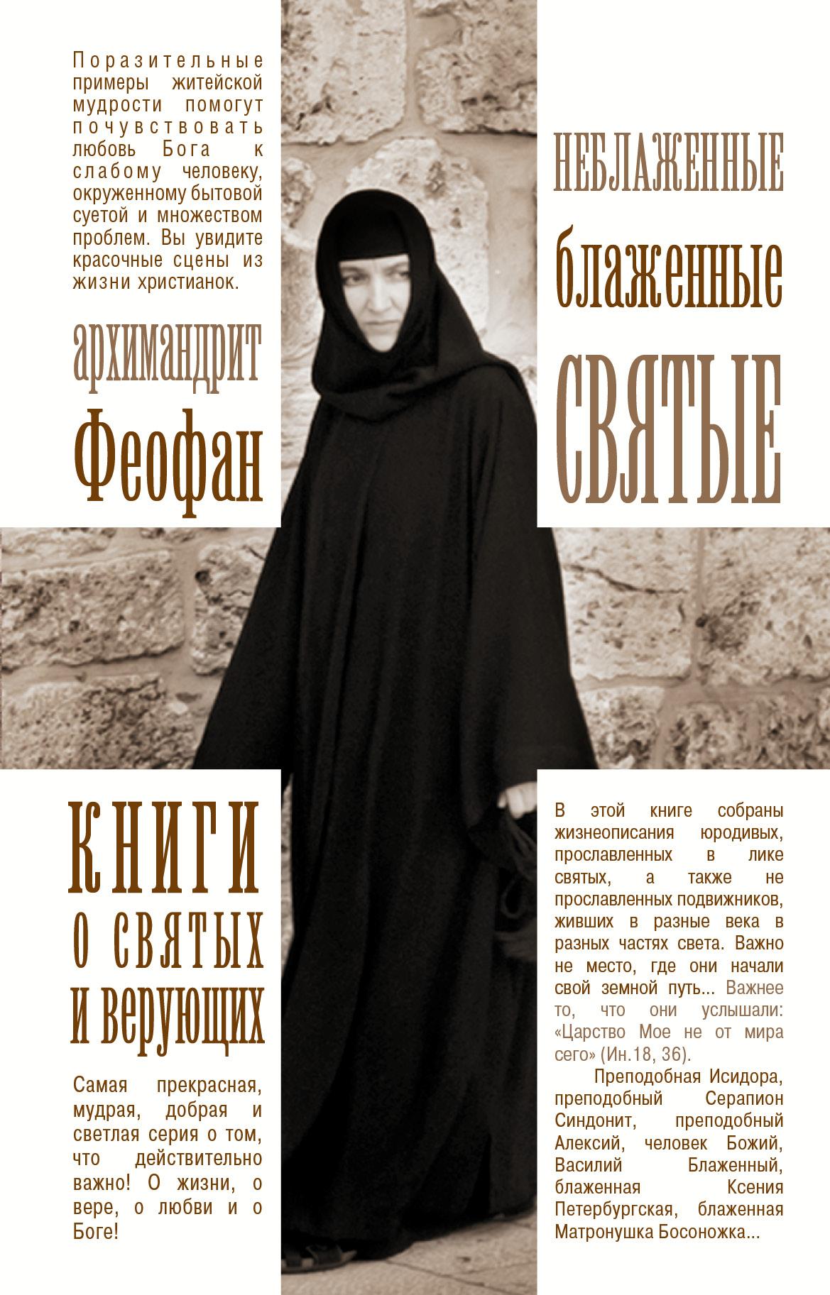 Феофан Архимандрит Неблаженные блаженные святые