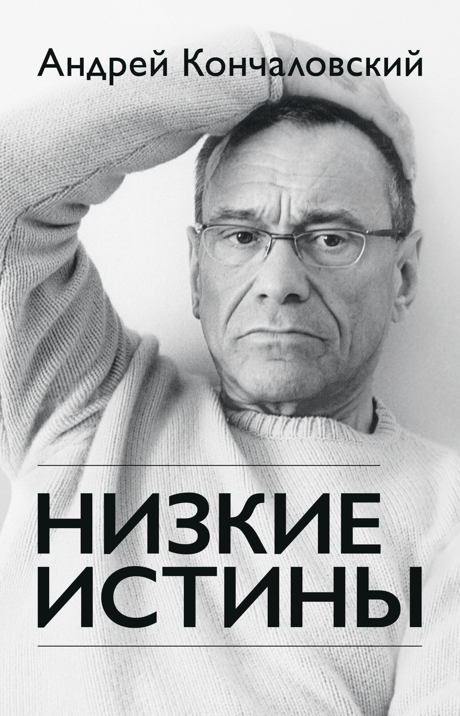 Кончаловский Андрей Сергеевич Низкие истины