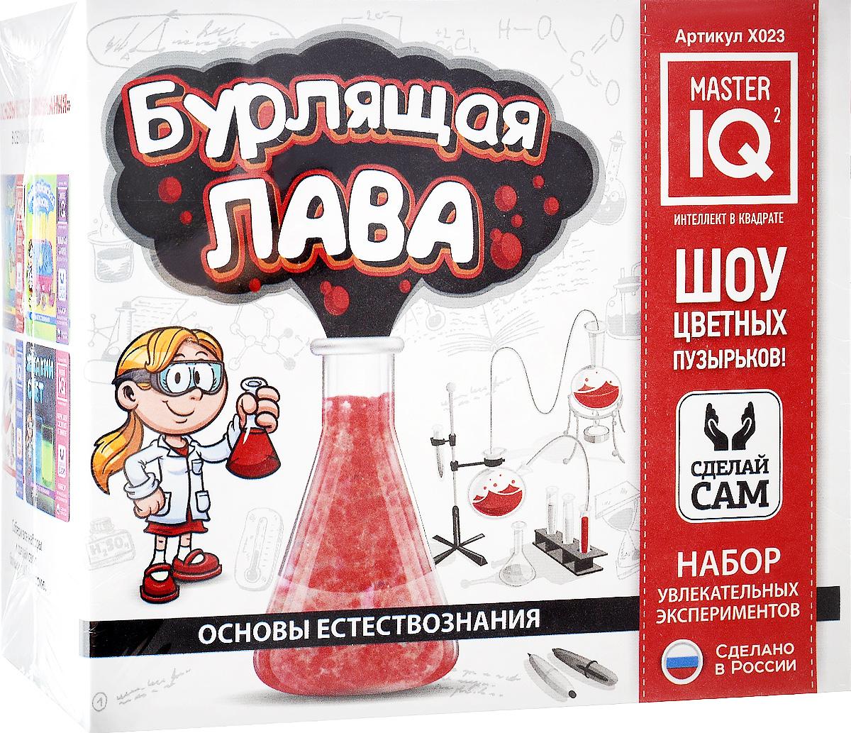 Набор для опытов Master IQ2 Бурлящая лава набор для опытов intellectico юный физик лава лампа из масла 204