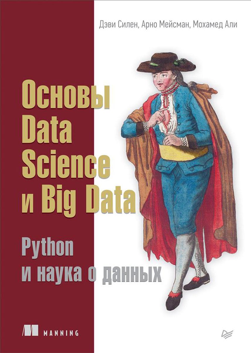 Дэви Силен, Арно Мейсман, Мохамед Али Основы Data Science и Big Data. Python и наука о данных грас д data science наука о данных с нуля