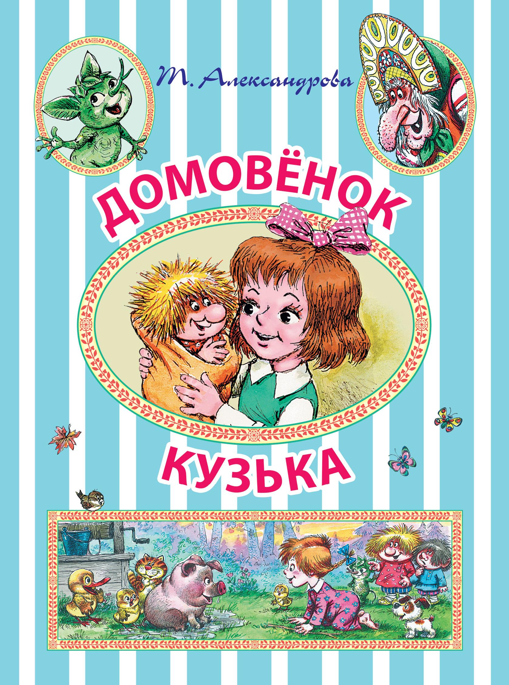 Александрова Татьяна Ивановна Домовёнок Кузька