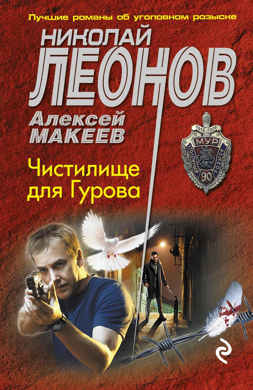 Николай Леонов, Алексей Макеев Чистилище для Гурова