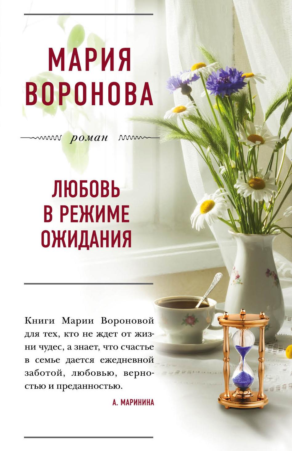 Мария Воронова Любовь в режиме ожидания