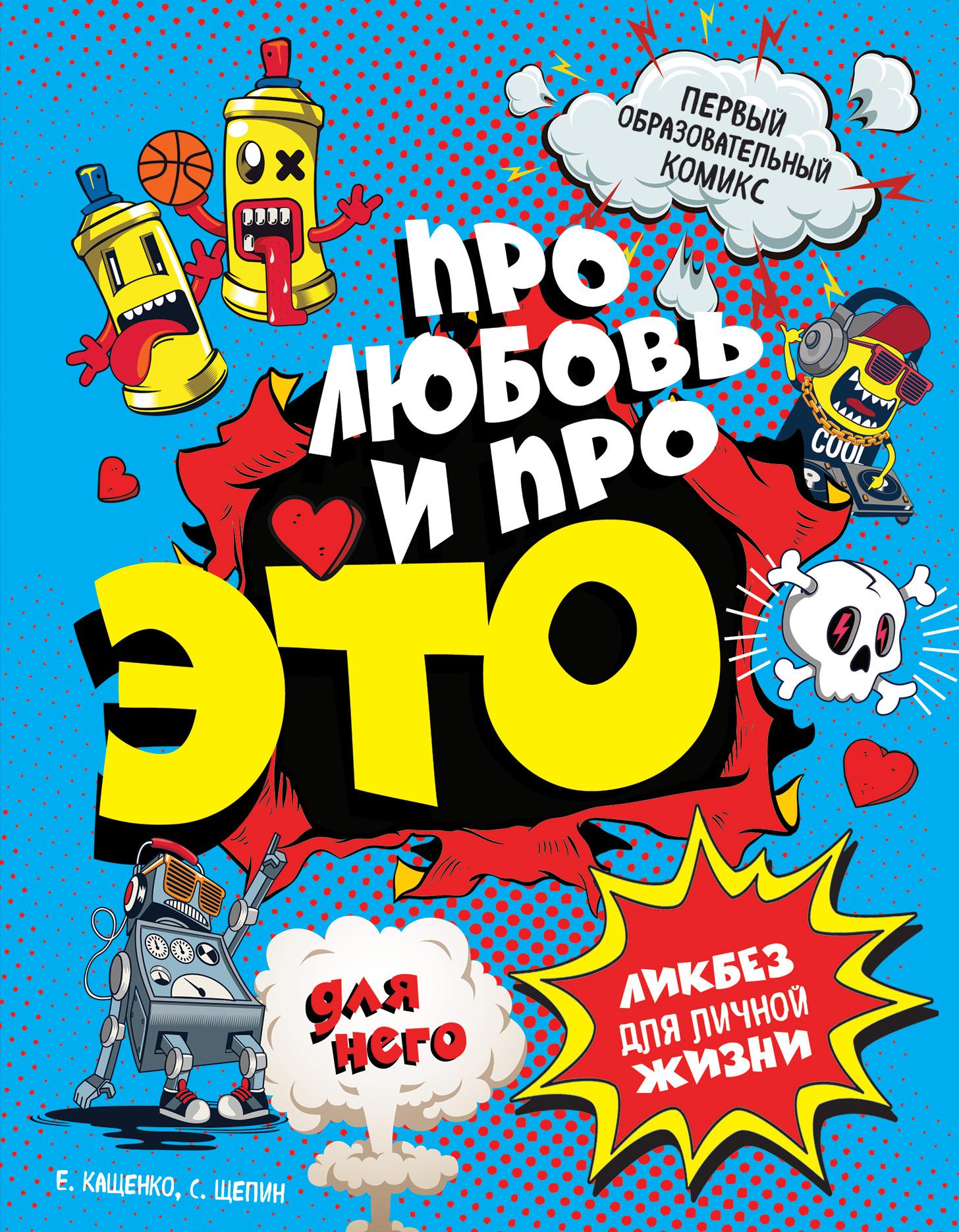 Кащенко Евгений Августович Жля него. Про любовь и про ЭТО. Ликбез для личной жизни