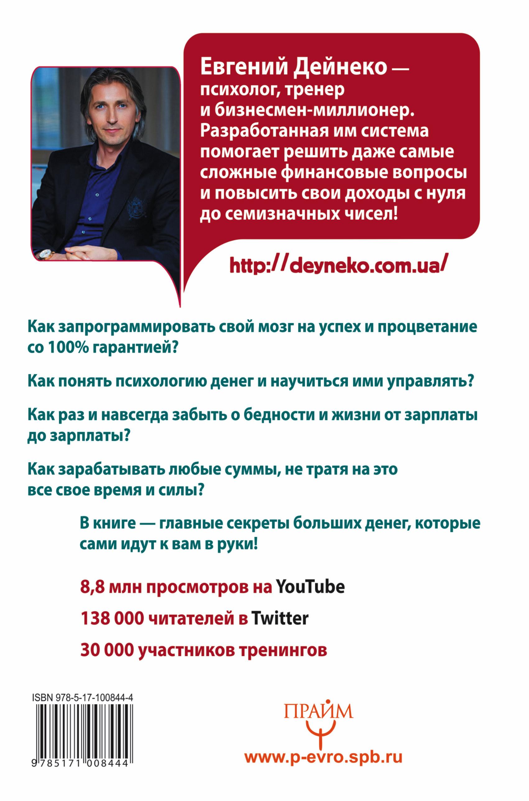 Книга #Хватит жить без денег! Перекодирование денежных программ. Евгений Дейнеко